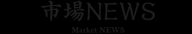 市場NEWS